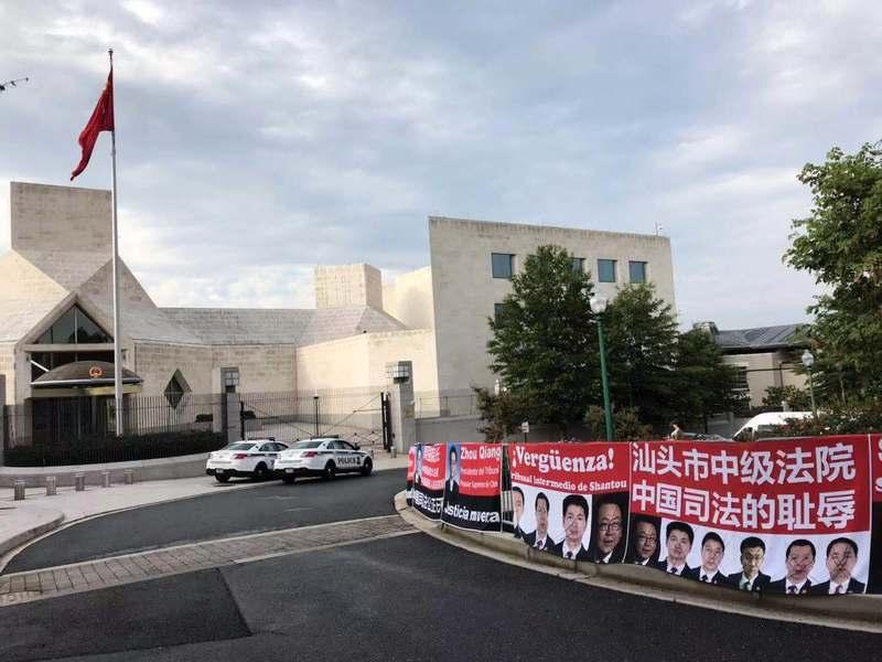 大陸訪民在中共駐美大使館前打橫幅討公道