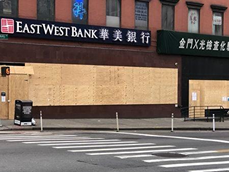 今年6月,連日的暴力騷亂,曼哈頓唐人街已失往日的繁華樂居風貌,淪為人跡杳然的「木板城」。(大紀元資料圖)