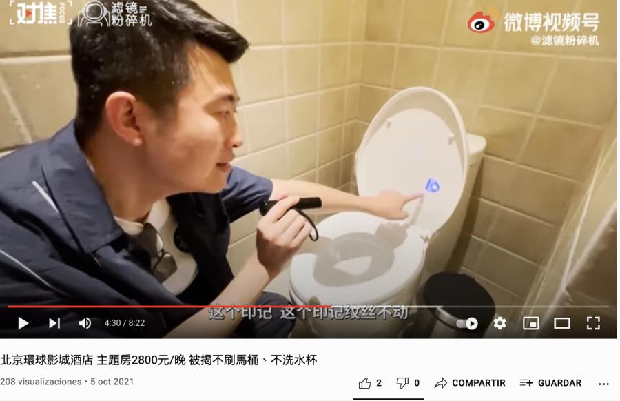 北京環球影城五星酒店被曝不刷馬桶不洗水杯