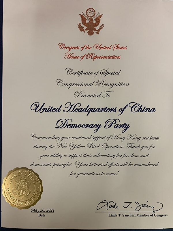 6月17日,中國民主黨全國聯合總部收到了加州國會眾議員桑切斯(Linda Sanchez)的褒獎,信中肯定了民運人士幫助香港人的義舉。(姜琳達/大紀元)