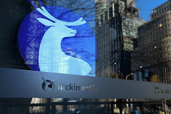 因投資者請求,香港高院下令凍結瑞幸咖啡香港及開曼群島資。圖為北京一家瑞幸咖啡店。(AFP/Getty Images)
