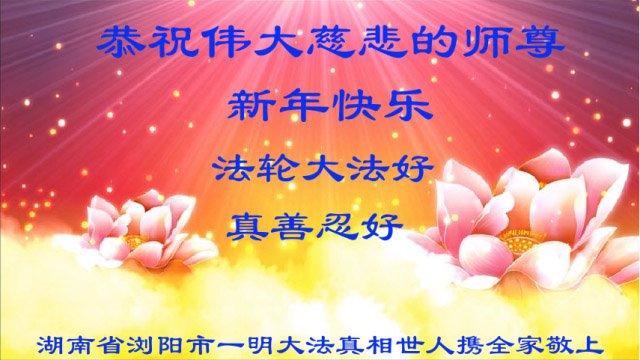 在中國傳統新年來臨之際,大陸民眾給李洪志大師拜年。(明慧網)