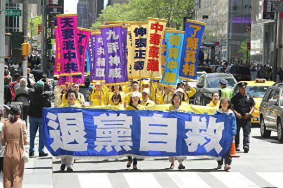 海外法輪功學員舉行聲援「三退」的大型遊行活動。(明慧網)