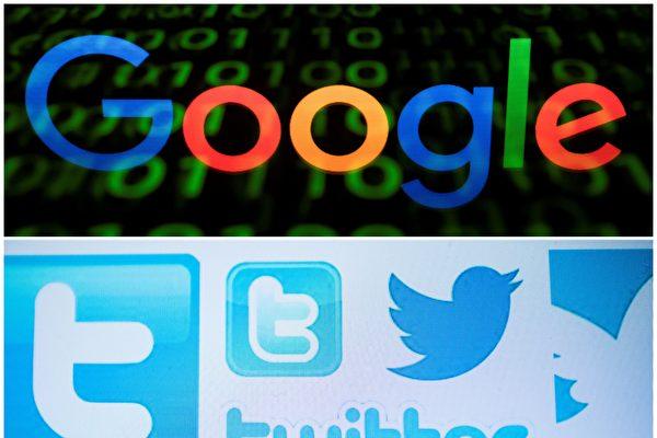 谷歌、臉書和推特等行業巨頭被指向破壞人權的中資企業提供服務。(LIONEL BONAVENTURE,NICOLAS ASFOURI/AFP/Getty Images)