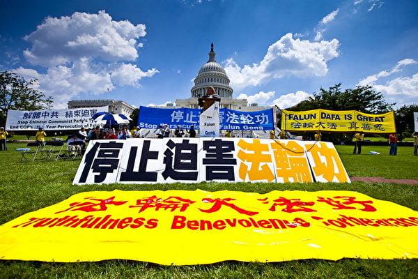 2010年7月21日下午,來自世界各地的部份法輪功學員在美國首都華盛頓的國會山舉行「7・20」反迫害集會。美國國會議員與非政府機構﹑宗教組織及人權團體的代表在集會上聲援法輪功學員。(Mark Zou/大紀元)