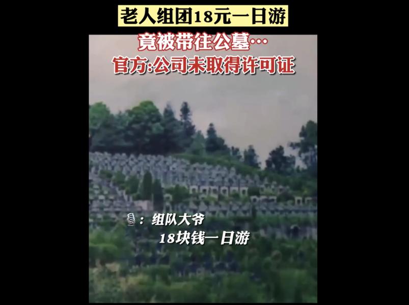 「18元一日遊」重慶老人竟被帶去看墓地