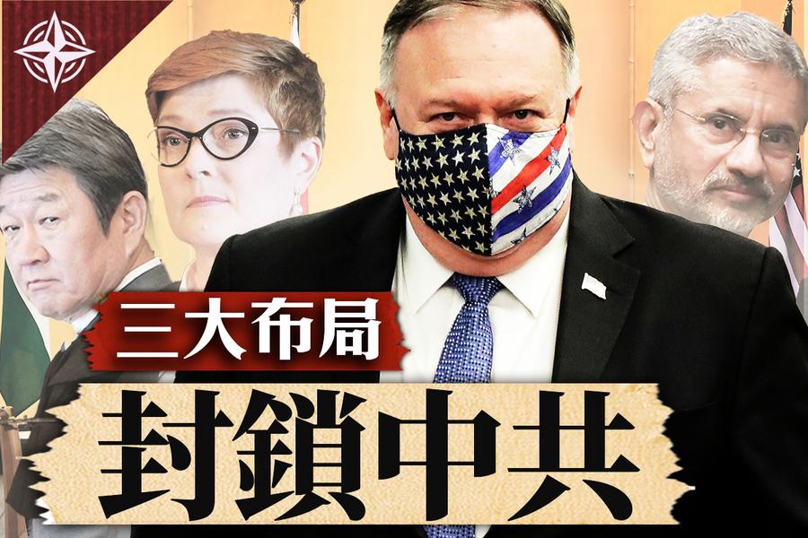 【十字路口】國民黨反共?中共海外大勢已去