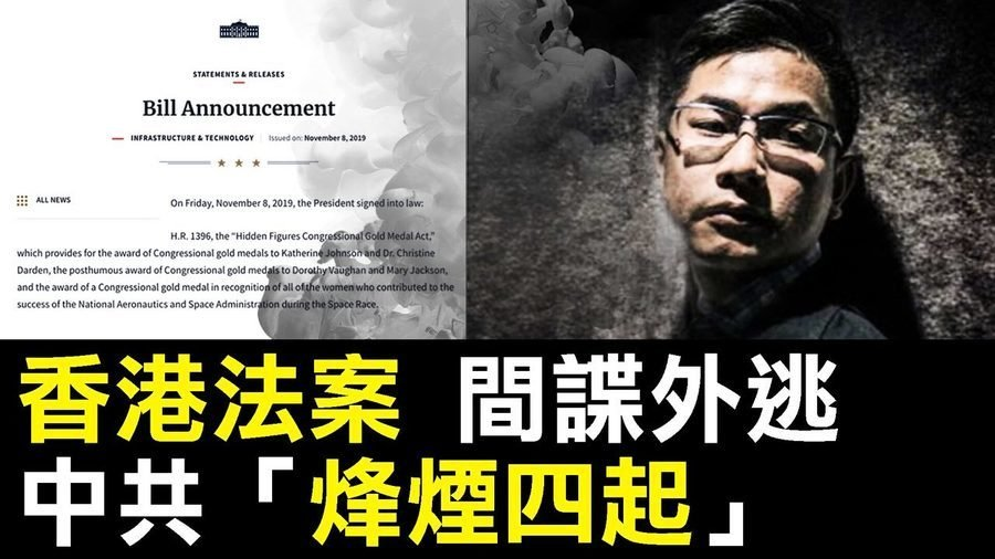 【熱點互動】香港法案 間諜外逃 中共烽煙四宗