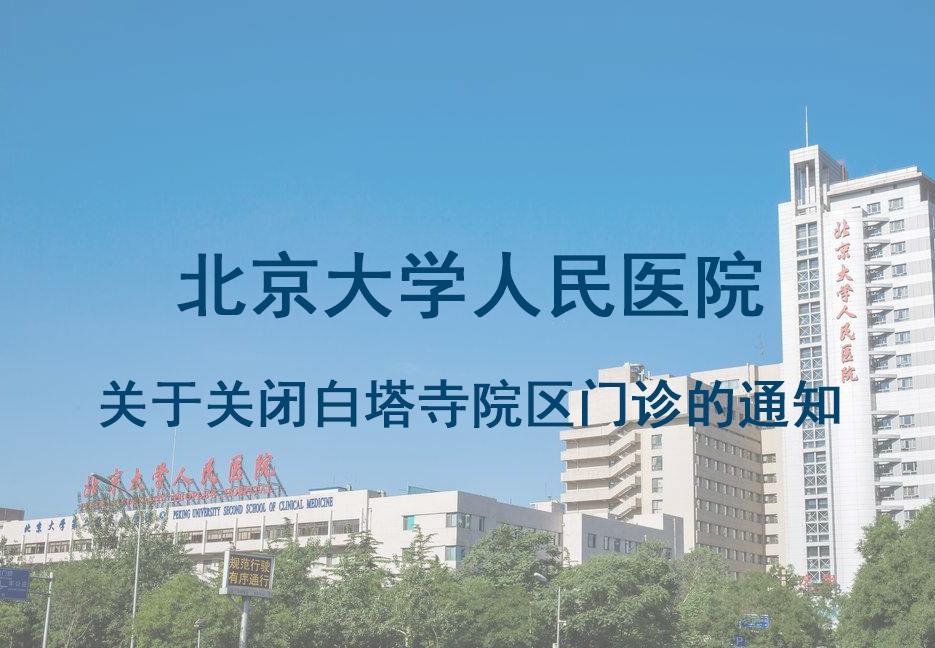 在中共肺炎(俗稱武漢肺炎、新冠肺炎)疫情持續升溫下,首都北京多家醫院出現疫情。(北京大學人民醫院官網)