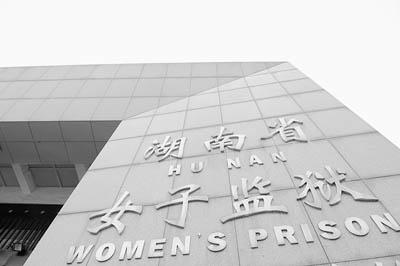 湖南女子監獄的「高度戒備監區」