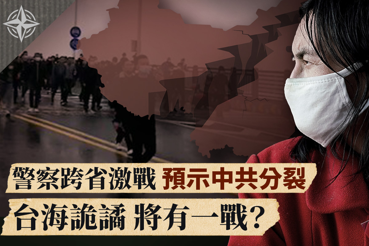 江西湖北警察激烈衝突,四大挑戰衝擊中共;美中台緊張 台海要開戰?(大紀元合成)