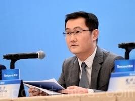 深圳大會 中共官方報道鏡頭中未見馬化騰