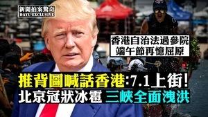 【拍案驚奇】端午節驅邪祛疫 推背圖喊話香港