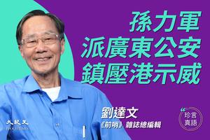 【珍言真語】劉達文:孫力軍派粵警鎮壓港抗爭