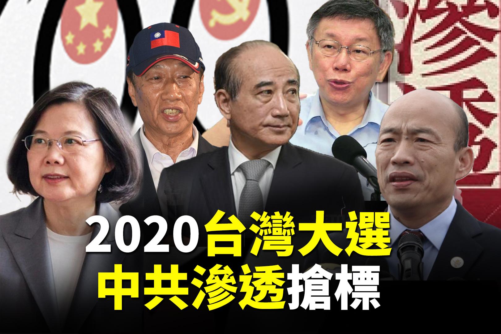 台灣總統大選選戰逐漸進入高潮。但是,中共干預台灣大選的影子始終揮之不去。(大紀元)