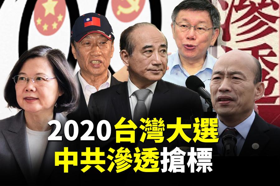 【十字路口】中共干預台大選 十大手法揭密(上)
