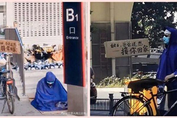 連日來,在鄭州地鐵5號線沙口路站外,一位身穿藍色雨衣,想接女兒回家的父親。(微博截圖合成)(網絡圖片)