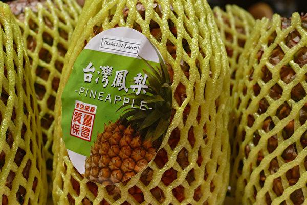 首批闖關成功進入澳洲的台灣菠蘿。(安平雅/大紀元)