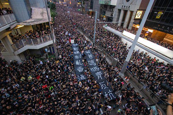 6月16日,近200港人再次上街反送中條例,遊行人數創香港史上最多。(蔡雯文/大紀元)