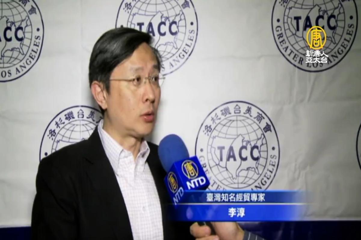 台灣知名經貿專家李淳。資料圖。(授權影片截圖)