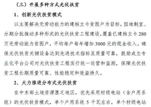 (中共國家能源局《太陽能發展「十三五」規劃》文件截圖)