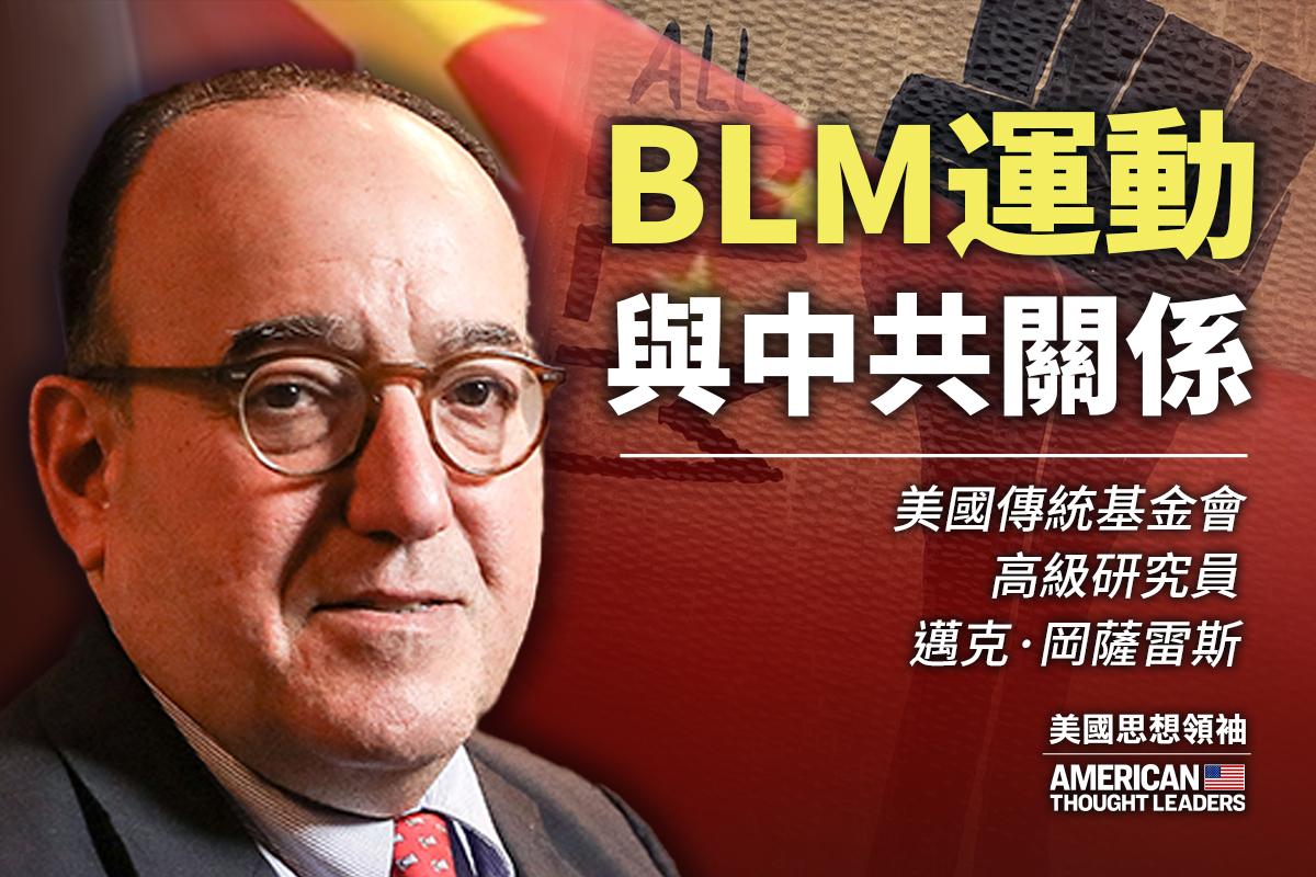 岡薩雷斯:BLM運動與中共關係。(大紀元合成)
