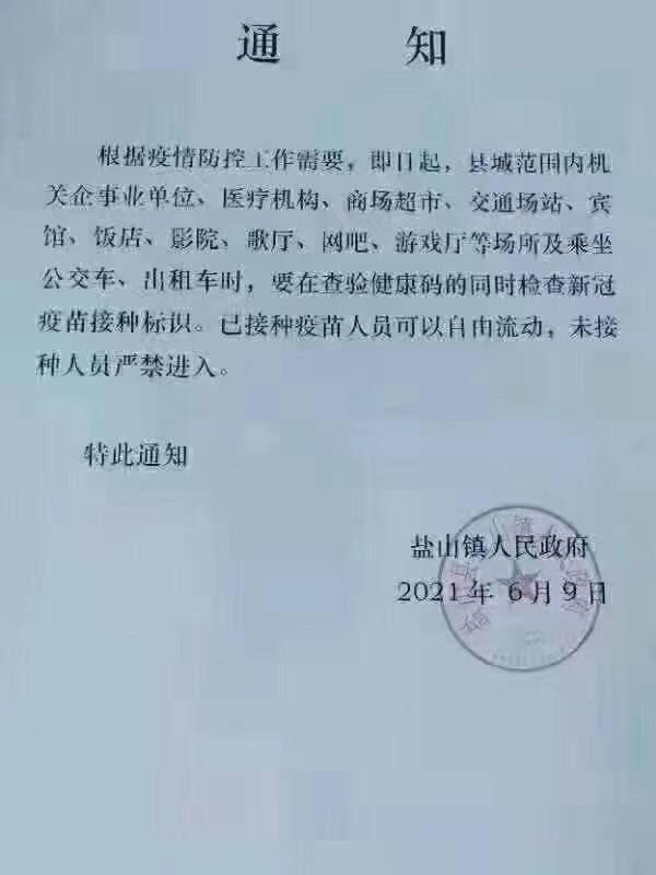 河北省鹽山鎮政府6月9日發出通知,禁止未接種疫苗者進入各類場所或乘坐交通工具。( 網絡圖片)