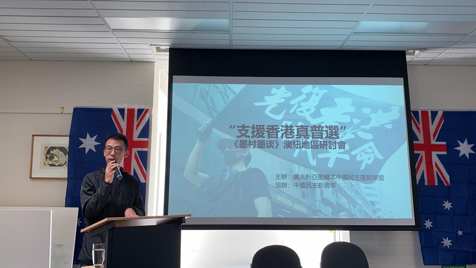 2019年12月15日下午,《墨村墨談》澳紐地區研討會在墨爾本博士山圖書館會議室舉行。(Peter Li/大紀元)