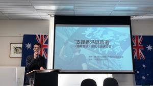 聲援香港真普選 澳洲墨爾本舉辦研討會