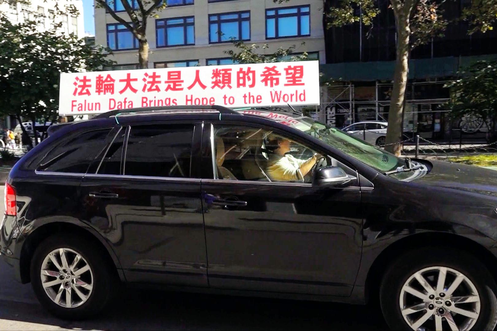 圖為2020年10月17日,全球退黨服務中心組織真相車隊到曼哈頓華埠巡遊,車身上醒目的標幟向民眾傳遞真相,提醒華人趕緊退出中共所有組織,保障未來安全。(韓瑞/大紀元)