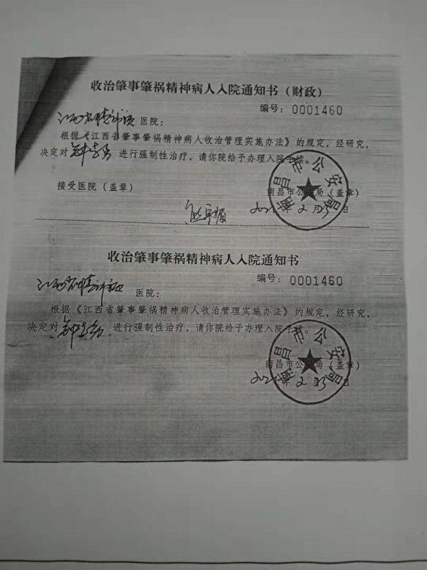 南昌市公安局出具的收治肇事肇禍病人入院通知書。(受訪者提供)