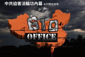 【獨家】內部文件洩610超級權力未終止