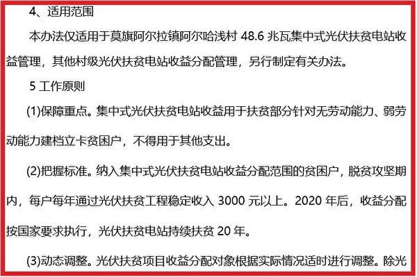 中共內蒙古莫旗政府制定的《光伏扶貧管理辦法》文件截圖(大紀元)