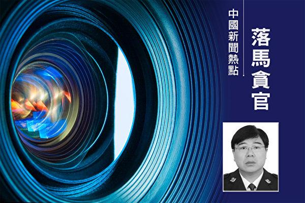 中共湖南省綜治辦前主任周符波被爆曾頂替他人的名字參加高考,並一直用這個名字直到案發。(大紀元合成)