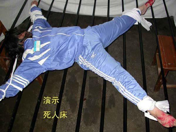 酷刑演示:呈「大」字型綁在床上。(明慧網)