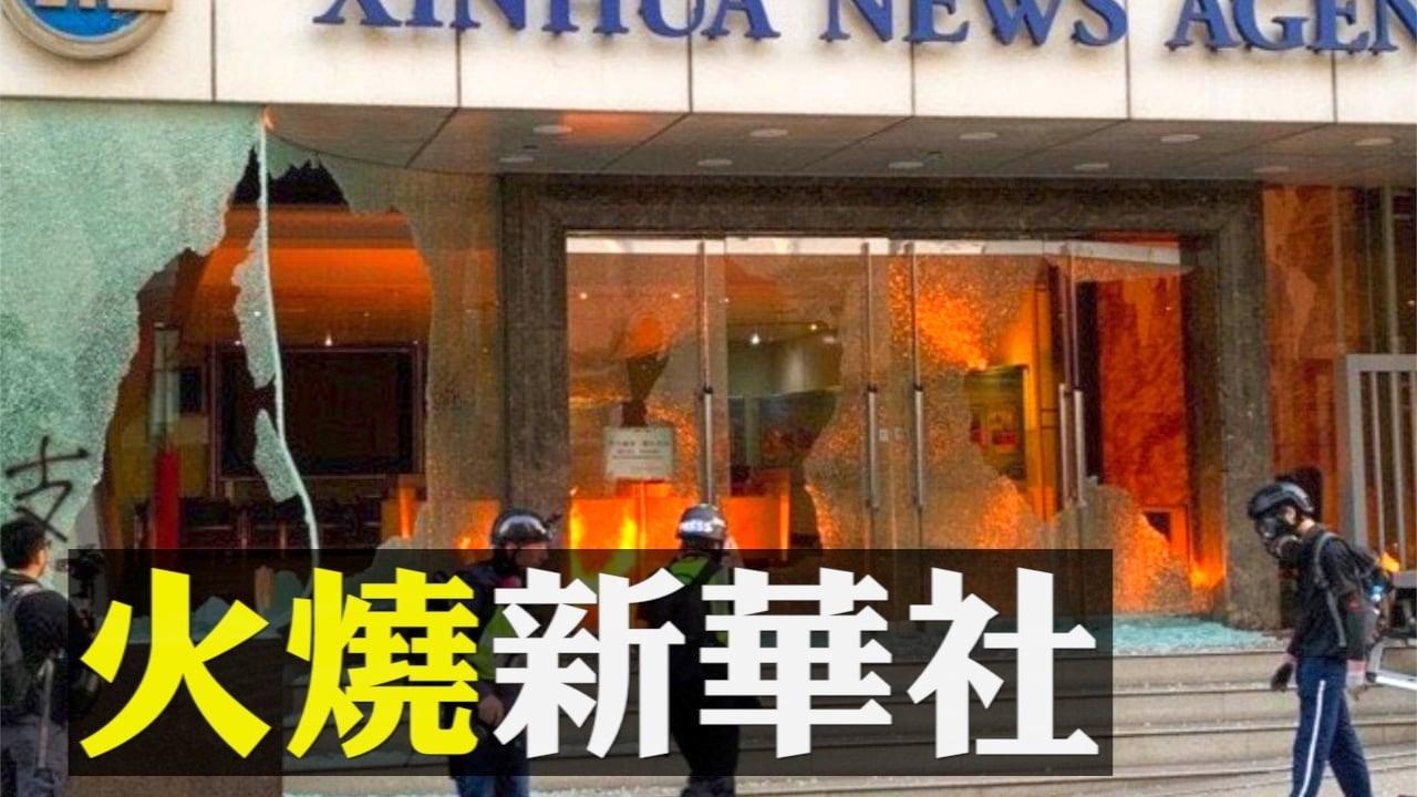 11月2日,香港抗爭者「快閃」火燒新華社。(新唐人合成)