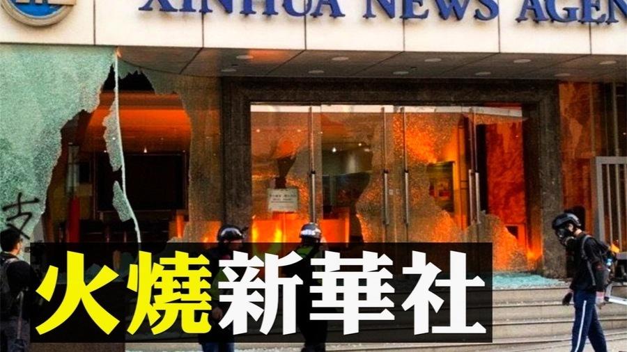 【拍案驚奇】11.2港人多處集結 火燒新華社