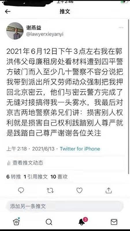 謝燕益律師推文。(受訪者提供)