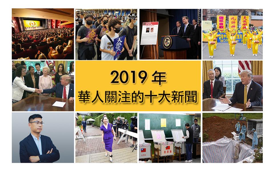 2019年邁入倒數,本報為讀精選出年度十大華人關注的新聞事件。(大紀元製圖)