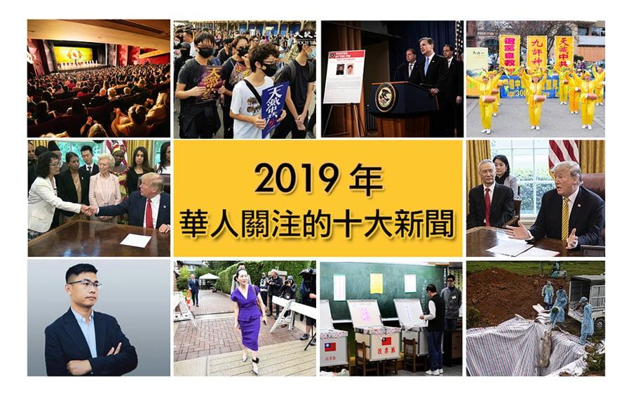 【2019盤點】華人關注的十大新聞
