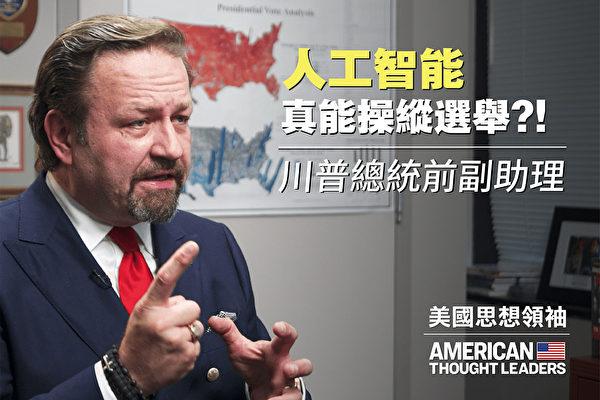 英文大紀元《美國思想領袖節目》專訪特朗普總統的前副助理戈爾卡博士。(大紀元製圖)