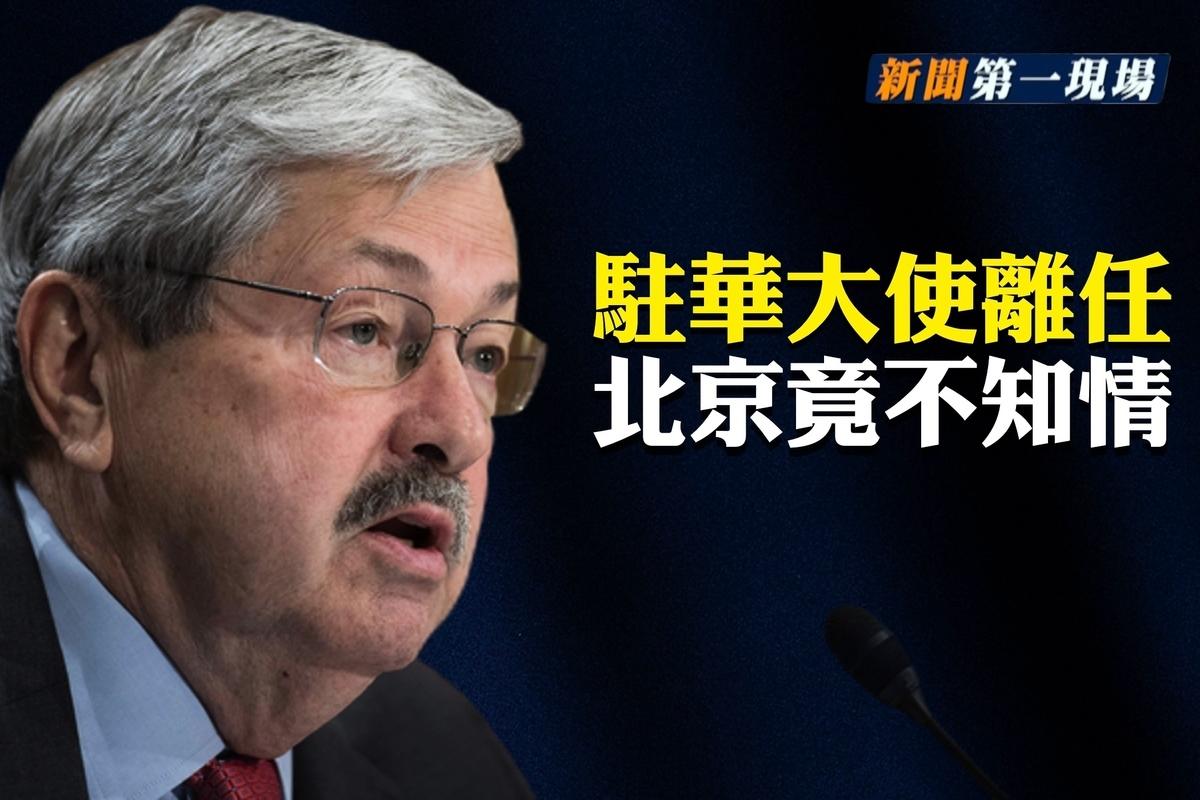 美駐華大使離任,北京竟不知情?(大紀元合成)