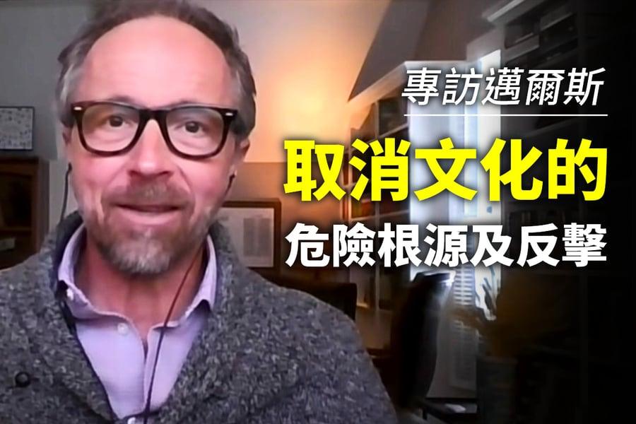 專訪邁爾斯:取消文化的危險根源及反擊
