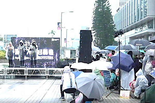 12月29日,香港民眾在中環愛丁堡廣場冒雨舉行主題為「香港人抗爭的日與夜」的集會。(大紀元影片截圖)