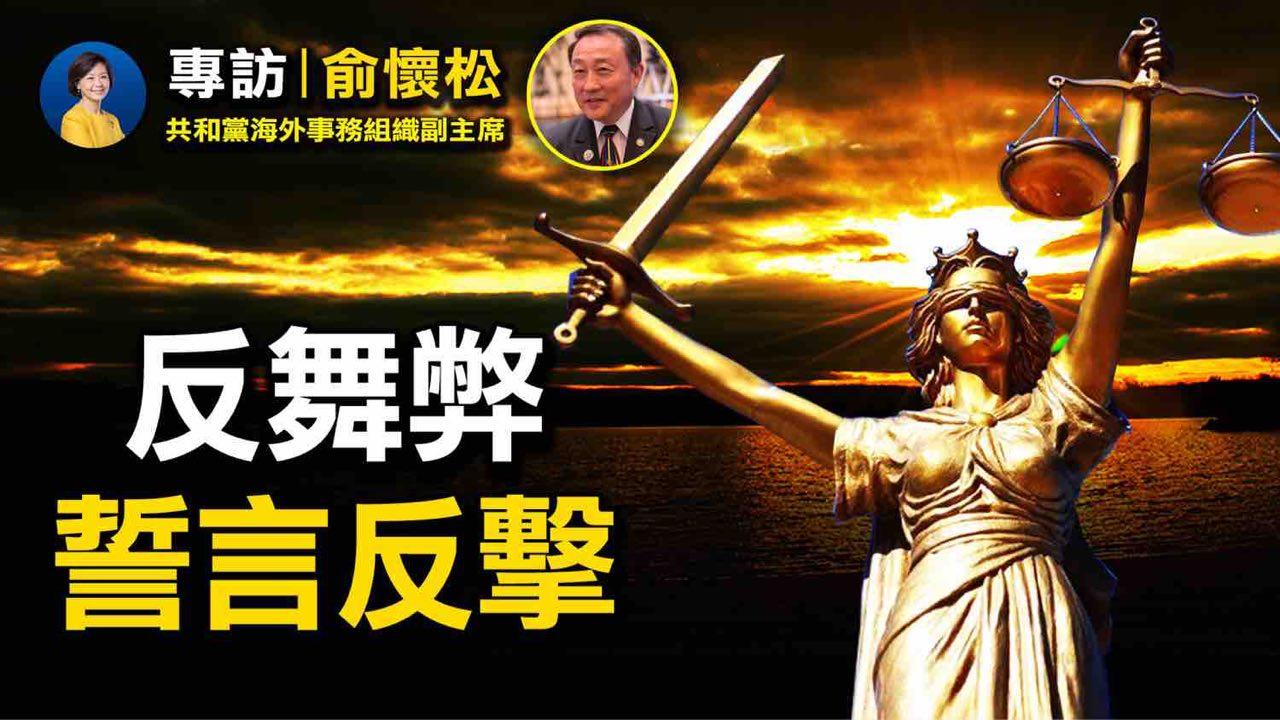 2020年11月9日)晚上9:30~10:15,新唐人《熱點互動》節目將專訪美國共和黨委員,闡述「特朗普總統的法律訴訟之戰如何展開」。(大紀元合成)