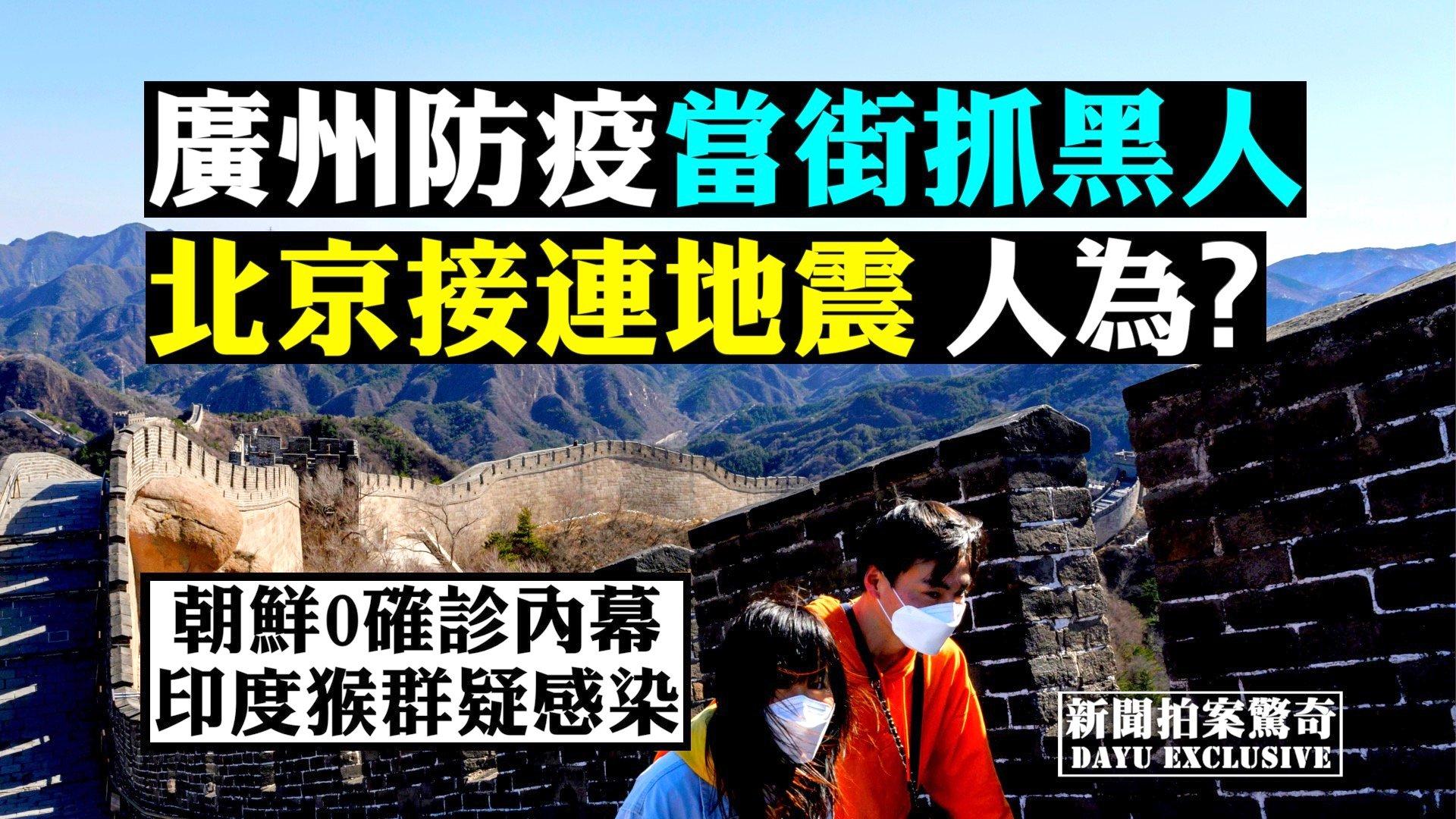 北京連傳地震是人為?山東罕見大雪。(新唐人合成)