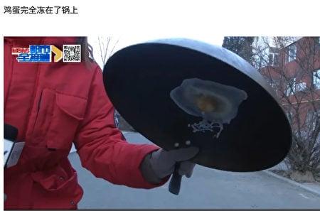 呼和浩特市記者做了個小實驗,把生雞蛋打在鐵鍋裏,一分鐘後,雞蛋完全凍在了鍋上。(網頁截圖)