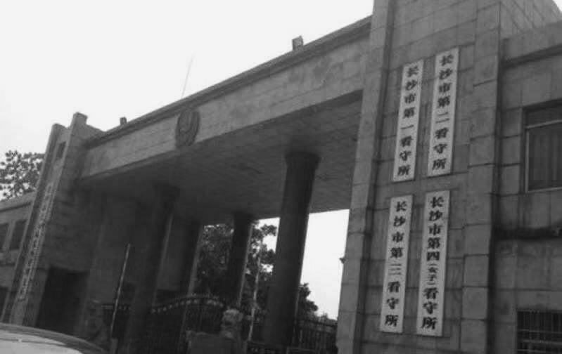 長沙十多名法輪功學員被非法關押在長沙市第一看守所、第二看守所和第四看守所。(網絡圖片)