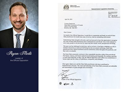 梅里(Ryan Meili)是來自沙斯卡寸旺省省沙士卡通市的加拿大省議員,他在賀信中代表該省反對黨,祝賀並感謝法輪功學員二十九年的付出。「多麼了不起的成就啊!」(大紀元)