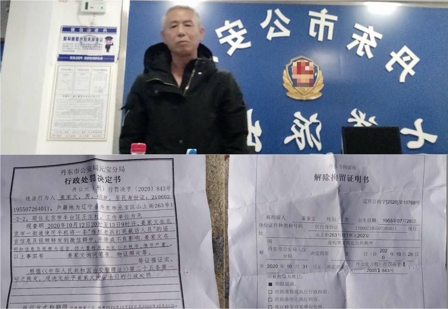遼寧訪民姜家文因中共五中全會召開期間他在網上轉發的一個影片,被非法拘留10天。(受訪者提供/大紀元合成)